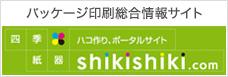 パッケージ印刷総合情報サイト 四季紙器.com