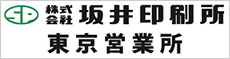 坂井印刷所東京営業所サイト