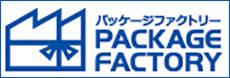 パッケージファクトリー
