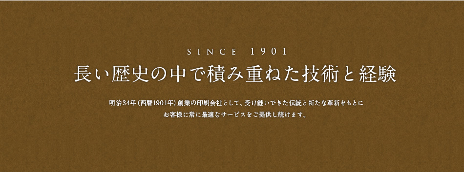 創業120年