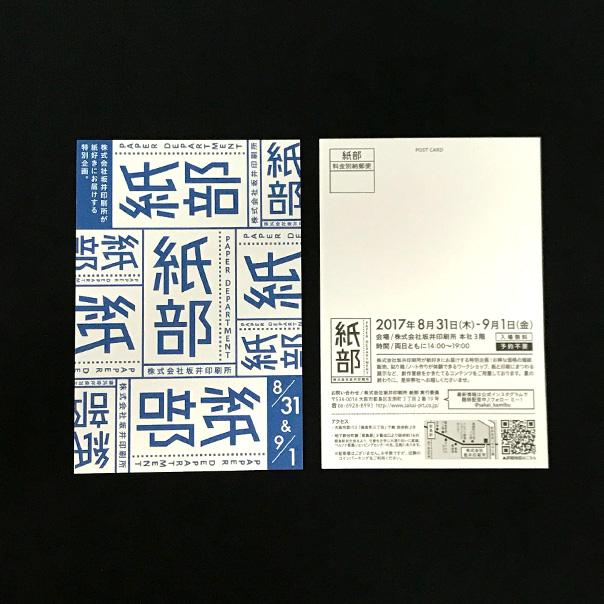 坂井印刷所の制作実績21