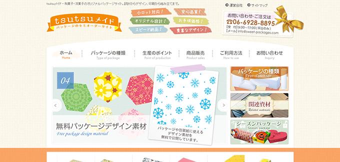和菓子・洋菓子のオリジナルパッケージサイト、ツツメイド