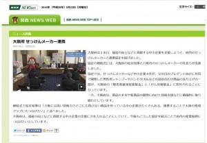 大阪府との協定締結について-NHK NEWSWEB