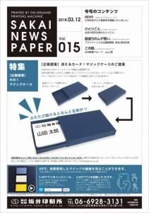 s_SAKAI_NEWS-PAPER_Vol15_front