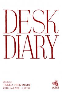 181118_deskdiary_dm